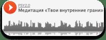 PSY2.0 Вводный курс PSY2.0. Онлайн: Телеграм-канал с техниками