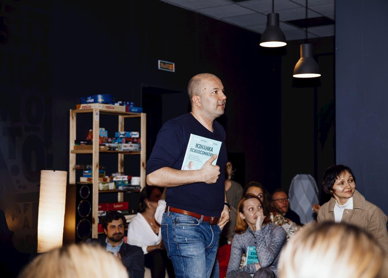Презентация книги «Изнанка психосоматики» на встрече московского клуба