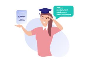 Всё, что вы хотели знать о программе переподготовки «PSY2.0-консультант»